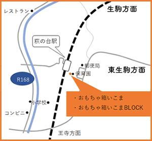 生駒市 おもちゃ箱いこま イラスト地図