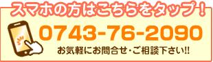 おもちゃ箱いこま 電話番号0743736100